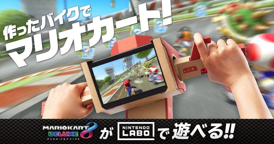 【朗報】ラボの真価はこれから!マリオカート8DX、バイクToy-Conに対応「今後も対応ソフト追加、随時お知らせ」の告知も!!