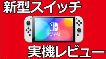 【先行レビュー】ファミ通、『有機EL Switch』を先行レビューしてしまう