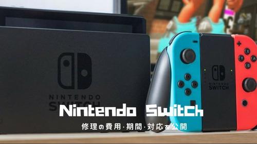 Twitter民「Switchを修理に出したら、修理してくれない上に4,200円請求されたんですけど!」