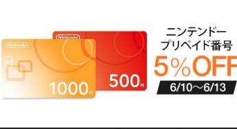 【セール】ニンテンドープリペイドカードが今なら5%オフ!!!!!!