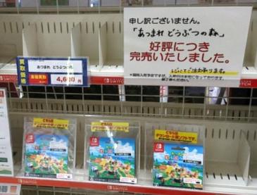 【爆売れ】Switch「あつまれ どうぶつの森」実店舗もオンライン通販も完売続出、全滅状態に