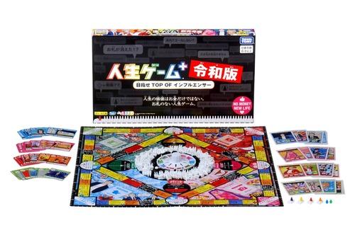 【驚愕】タカラトミーの仕事早すぎ! 人生ゲーム「令和版」発売決定wwww