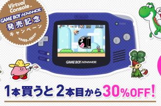 任天堂バーチャルコンソール・GBA発売記念キャンペーンを実施! 1本買うと2本目から30%OFFの大チャンス!!