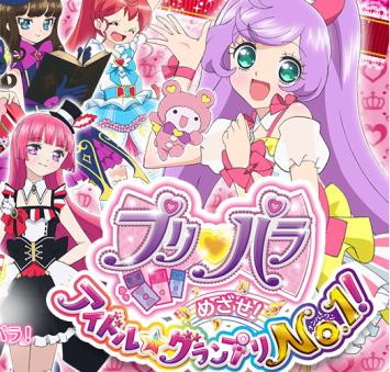 3DS「プリパラ めざせ!アイドル☆グランプリNo.1!」 ゲーセンで人気のオシャレゲーが3DSと連動!10/22発売、PV & TVCM が公開!!