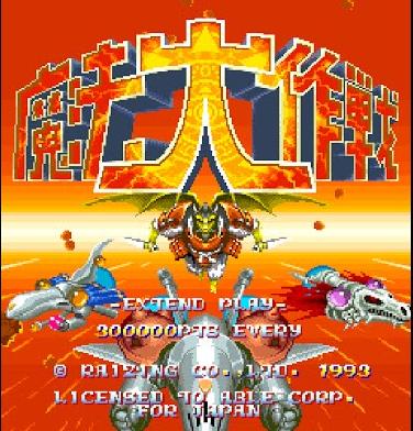 「魔法大作戦」 M2名作シューティング復刻シリーズ第3弾、PS4で発売決定!!