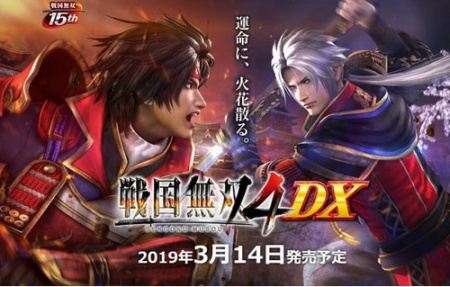Switch/PS4「戦国無双4 DX」PV第1弾が公開!3/14発売