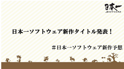 """日本一ソフトウェア、""""新作ゲームのヒント動画""""を公開!"""