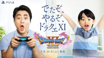 「ドラゴンクエスト11」 TVCM「山田孝之のすごい駄々篇 / すごい我慢篇」 が公開!