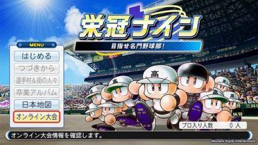 【朗報】パワプロ2018、栄冠ナイン搭載確定!!!
