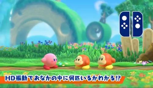 【凄い】任天堂「カービィが吸い込んでお腹の中にゴロゴロと入っている感触はHD振動で何匹いるかわかる」