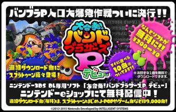 【朗報】3DS「大合奏!バンドブラザーズP デビュー」 が無料配信!スプラトゥーン楽曲を大量追加!!