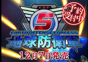 PS4「地球防衛軍5」 DL版の予約開始!事前ダウンロードで発売日0時よりすぐにプレイ可能!!
