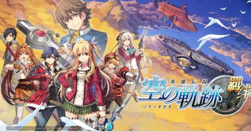 【朗報】日本ファルコム新作RPG『空の軌跡 絆』発表 !!
