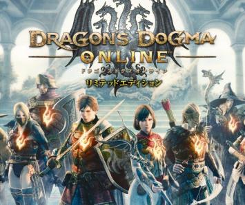 「ドラゴンズドグマ オンライン」 ゲーム解説PVが公開!!