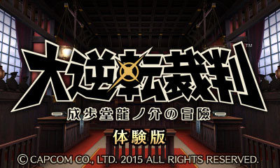 3DS「大逆転裁判」 体験版の配信が開始!キャラクター紹介PV『成歩堂龍ノ介編』も公開!!