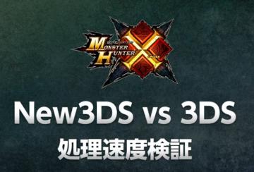 """任天堂「突然ですが、お持ちのニンテンドー3DSは""""New""""ですか?」 New3DS vs 3DS モンハンクロス 処理速度検証動画公開"""