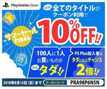 """PS Store「サマーセールFINAL」 8月3日から14日まで期間限定実施!""""10%OFFカート割引クーポン""""、Plus加入者ならチャンスは2倍!!"""