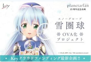【朗報】key、アニメのクラウドファンディングで前代未聞の大成功!!