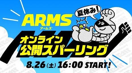 ARMS 夏休みオンライン公開スパーリングのアーカイブ映像が公開!