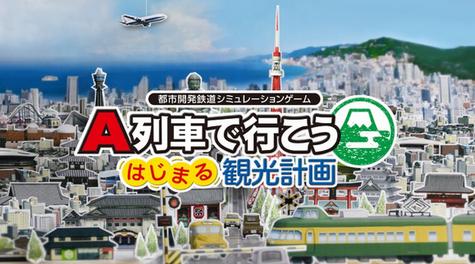 【シリーズ最新作】Switch「A列車で行こう はじまる観光計画」が2021年に発売決定!新要素「観光地開発」で観光都市も目指せる