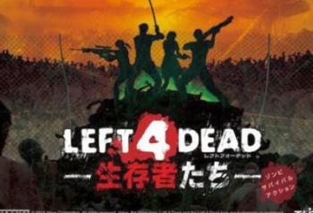 アーケード「LEFT 4 DEAD -生存者たち-」に登場する4名のオリジナルキャラクター情報が明らかに!キャストには沢城みゆきさん、佐倉綾音さんらを起用