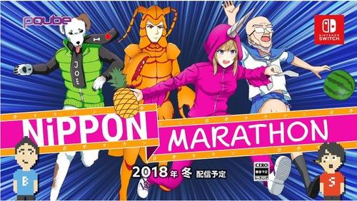 Switchでローカライズが微妙なソフト『Nippon Marathon』の翻訳がおかしいw いや、何もかもおかしいwwww