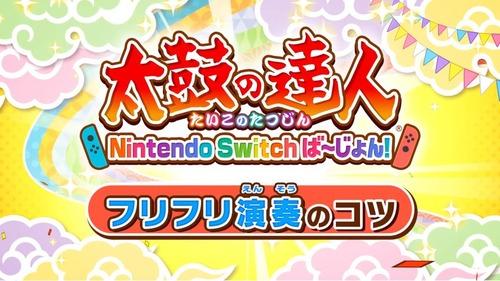 「太鼓の達人 Nintendo Switchば~じょん!」本日発売 体験版と追加DLCが配信開始!各種プレイ動画も公開
