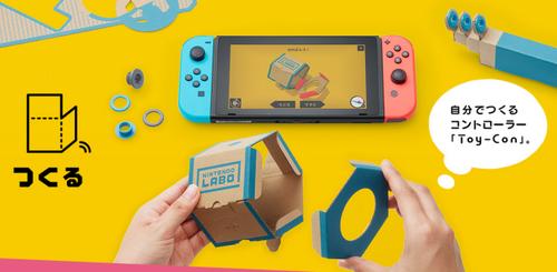 【速報】任天堂が贈る゛新しいあそび゛はなんとダンボール!? 工作とビデオゲームを融合したまったく新しい遊びの形『NINTENDO LABO』4月20日発売へ!!