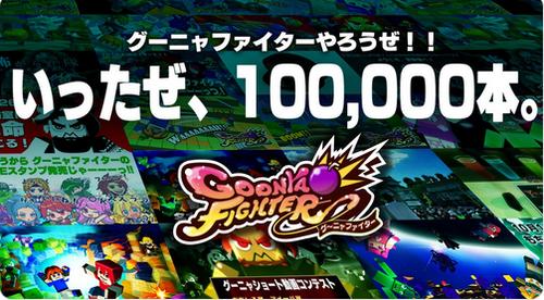 Switch『グーニャファイター』公式 「いったぜ10万本、凄いニュースがあるのでお楽しみに!100円セールもまだ間に合うぞ!!」
