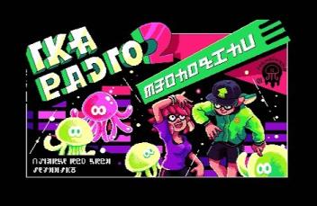 「スプラトゥーン2」 イカラジオ2、プレイ動画が公開!