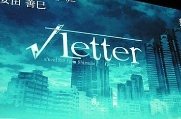 PS4/PSVita「√LETTER(ルートレター)」 人間ドラマがテーマの角川新作ミステリーADVが電撃発表!キャラデザはラブプラスの箕星太郎氏が担当!!