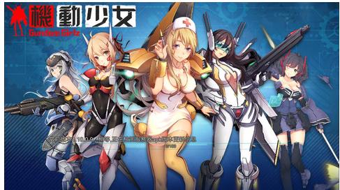 【悲報】アウトと言うほかない中国のガンダムパクリスマホゲー「機動少女-Gundam Girls」がヤバすぎるwwww