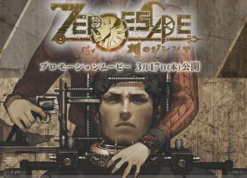 【悲報】ZERO ESCAPE 3DS版が劣化、海外IGNが酷評