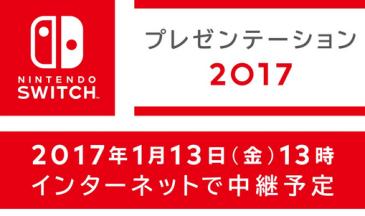 ニンテンドースイッチ プレゼン 1月13日(金)13:00~中継決定!