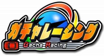 3DSでガチャ! カジュアルレース「ガチャレーシング」が配信開始!紹介映像が公開!!