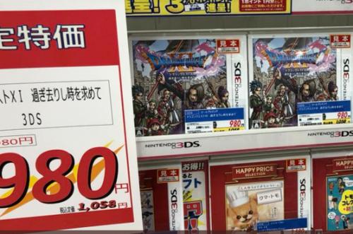 【悲報】3DS版ドラクエ11早くも新品980円に…