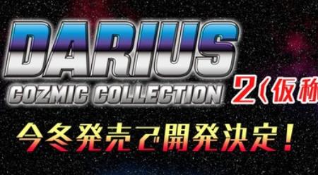 【速報】有名ゲーム開発者、ダライアスコレクション商法にブチ切れ!