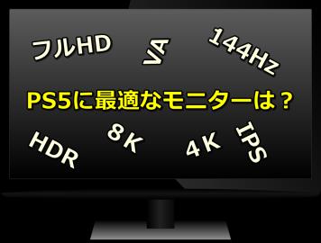 PS5に最適なテレビ&モニター選び 質問相談