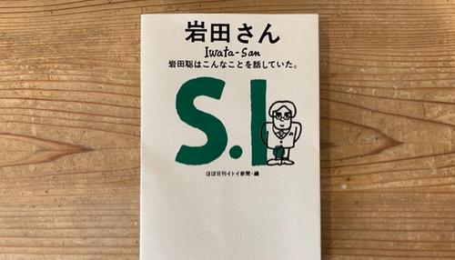【朗報】任天堂元社長の岩田聡氏の発言録『岩田さん 岩田聡はこんなことを話していた。』が発売決定