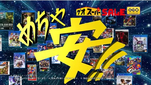 【朗報】「ゲオスーパーSALE」が2/23~25に開催決定!Switch本体とソフト同時購入で合計金額から1,000円引き!50円ソフトも日替わり登場!!