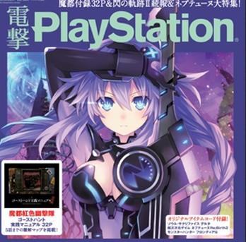 電撃PlayStation「任天堂は品薄商法と抱き合わせ商法をやめた方がいい」