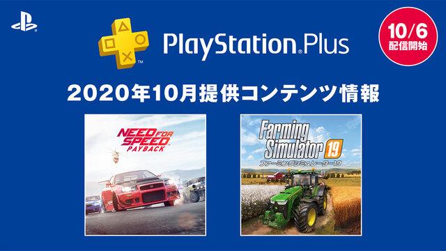 【PSプラス】10月のフリプが発表!「Need For Speed PAYBACK」「ファーミングシミュレーター19」