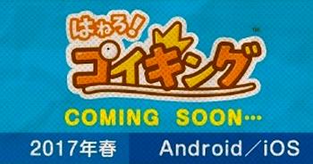 【速報】ポケモン新作はスマホ向け新プロジェクト『はねろ!コイキング』発表!!