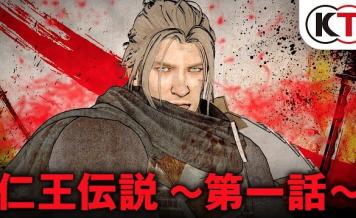 PS4「仁王」 ストーリームービー 『仁王伝説 ~第一話~』が公開!