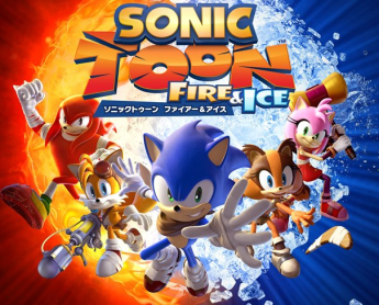 【動画】3DS「ソニックトゥーン ファイアー&アイス」 ゲーム紹介ムービーが公開!