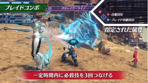 【ゼノブレイド2 攻略】 意外と複雑なバトル、レイドコンボはこれで完璧!!
