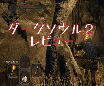 大ヒット!「ダークソウル2」 感想 評価 評判 レビューまとめ!