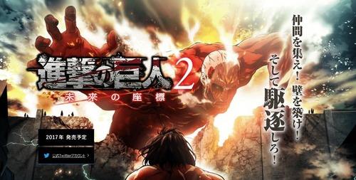 【悲報】3DS「進撃の巨人2」、前作からまさかの8万5千ダウン