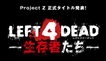 アーケード版「レフト・4・デッド」 登場!?『project Z』の正式タイトルが発表、「LEFT 4 DEAD -生存者たち-」!!