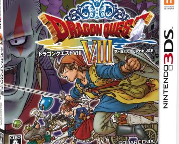 3DS「ドラゴンクエスト8」 新特技や錬金釜のプレイ映像が公開!!